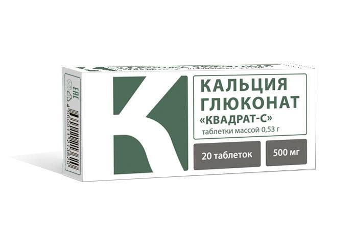Глюконат кальция от аллергии детям комаровский