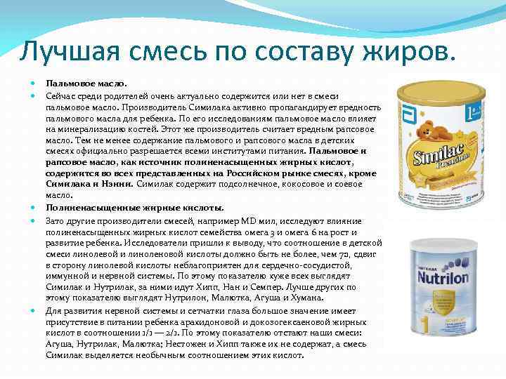Масло в детском питании - энциклопедия детское питание