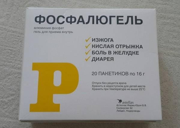 Фосфалюгель: описание, инструкция, цена