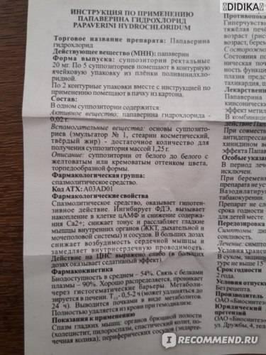Папаверин при беременности, для чего назначают папаверин при беременности: таблетки, уколы, свечи, инструкция, показания и отзывы