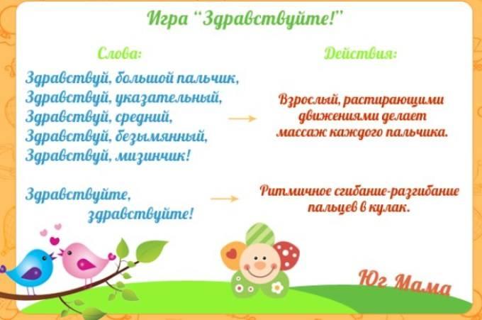 Пальчиковая гимнастика для детей 2- 6 лет: зачем она нужна. комплексы детской пальчиковой гимнастики с ребёнком 3-х, 4-х или 5-и лет
