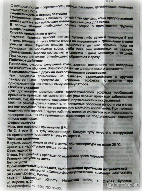 ➤ ацикловир таблетки 200 мг инструкция по применению - лекарственный препарат производства ао «авва рус»