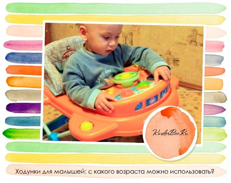 Ходунки: с какого возраста можно ребенку, мальчикам и девочкам, польза или вред, как выбрать, лучшие, рейтинг