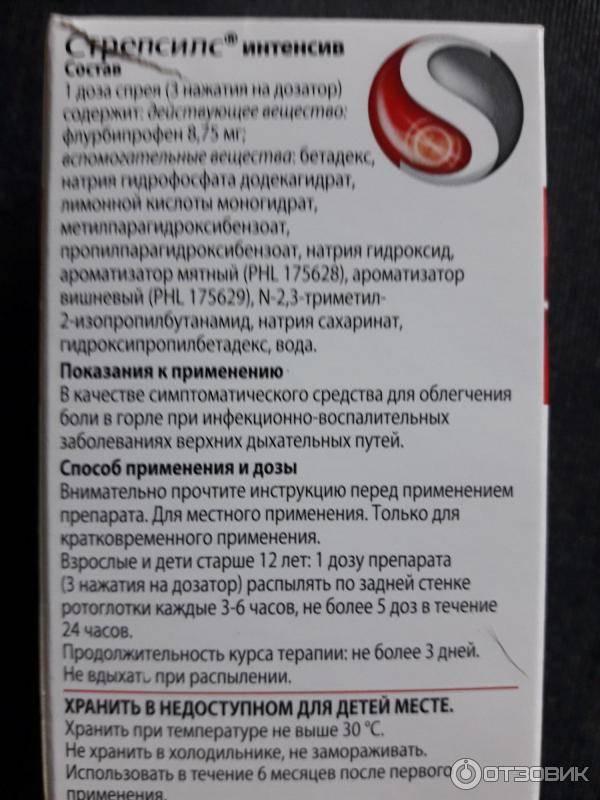 Инструкция по применению стрепсилс® экспресс (таблетки)