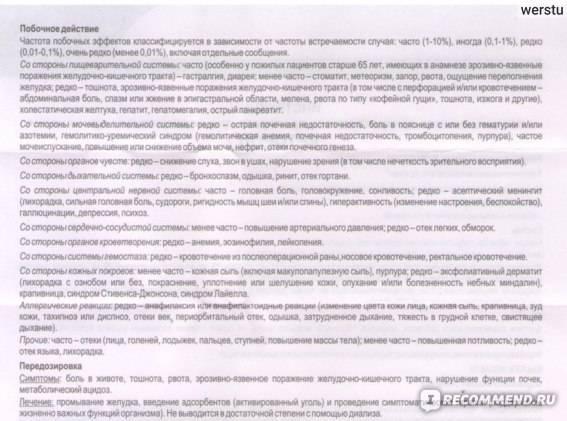 Кеторол — лекарства — справочники — медицинский портал «мед-инфо»