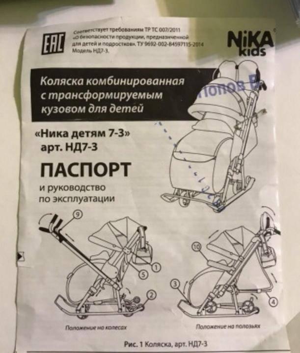 Лучшие санки-коляски для детей - рейтинг 2021