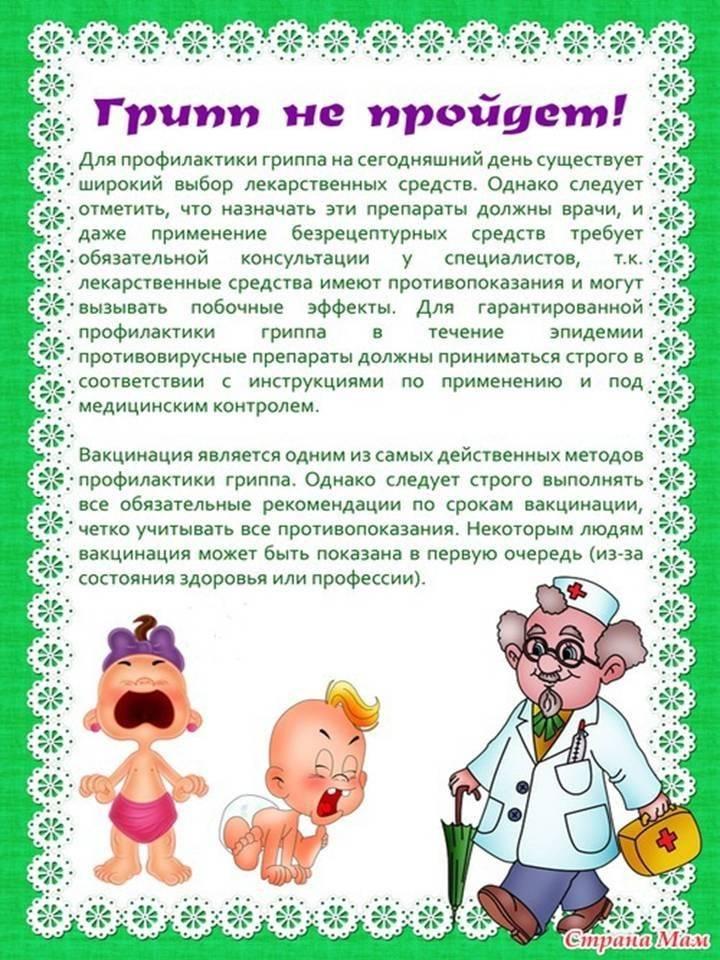 Профилактика простудных заболеваний (орви, орз и гриппа).