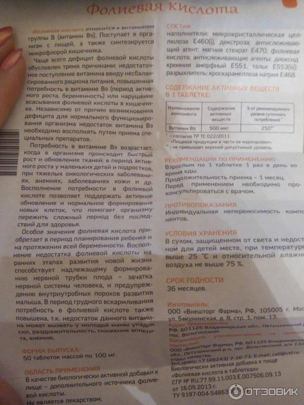 Как пить фолиевую кислоту при грудном вскармливании, описание и инструкция к применению