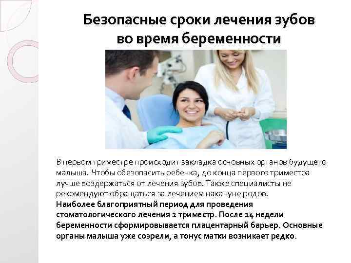 На каком сроке беременности можно проводить лечение зубов с анестезией и без