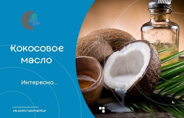 Чем вредно кокосовое масло