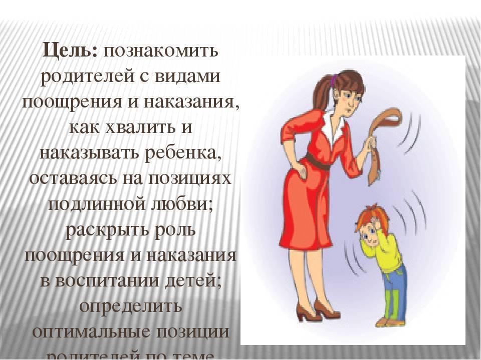 Поощрение и наказание подростков, проблемы и ошибки в воспитании