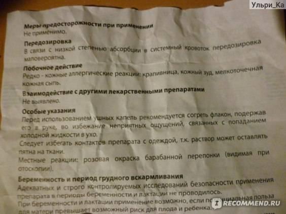 Инструкция по медицинскому применению препарата отинум от 14.03.2019