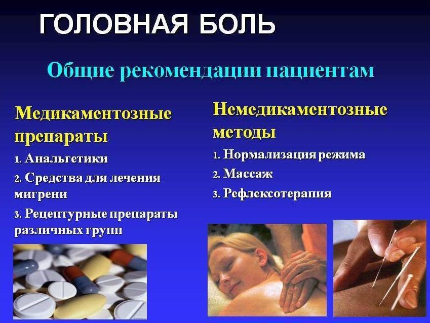 Посттравматическая головная боль - лечение, симптомы, причины, диагностика | центр дикуля