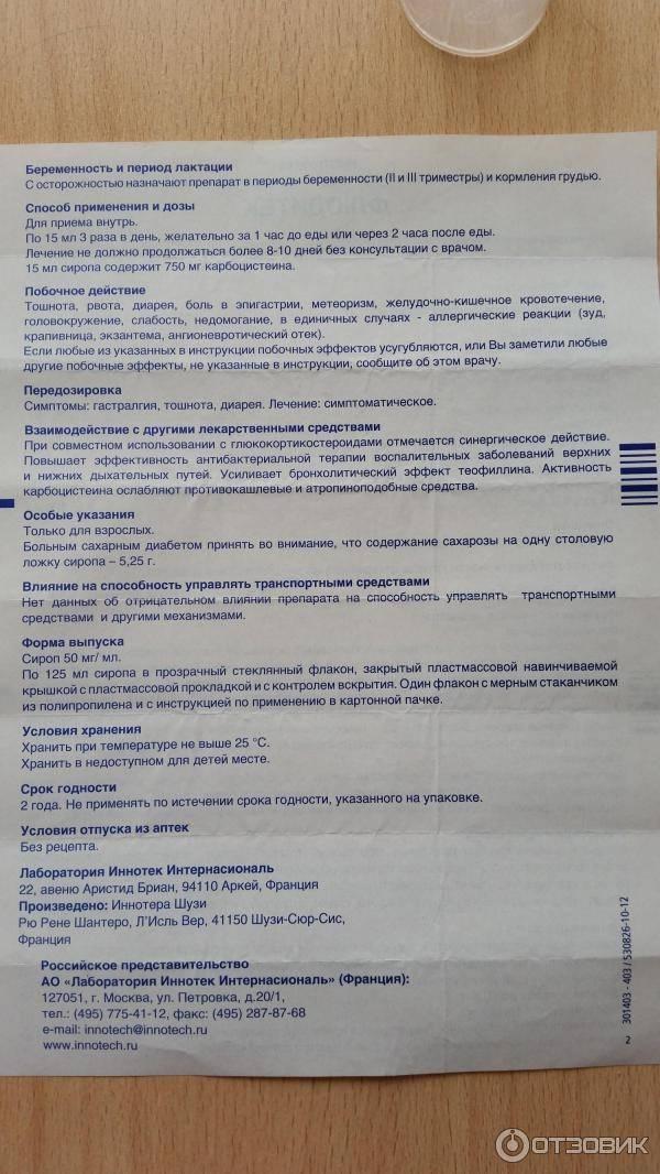 Амоксиклав флаконы — инструкция по применению | справочник лекарственных препаратов medum.ru