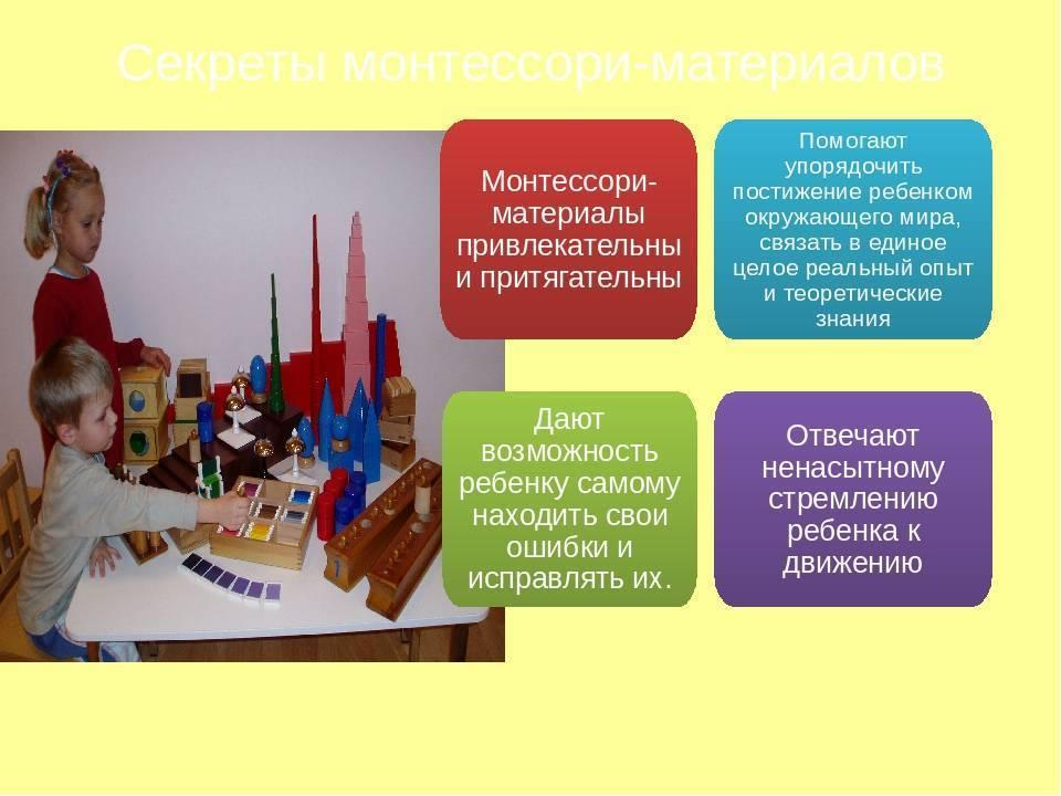 Монтессори: методика раннего развития, занятия с детьми в домашних условиях