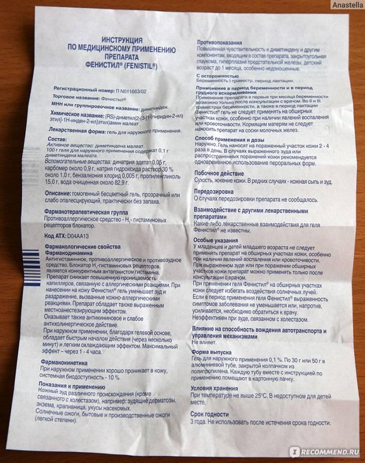 «Урсосан» при беременности: инструкция по применению