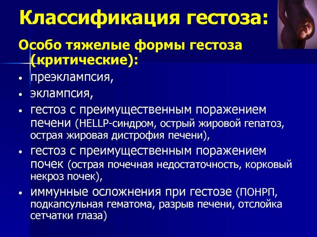Гестоз — поздний токсикоз у беременных • центр гинекологии в санкт-петербурге