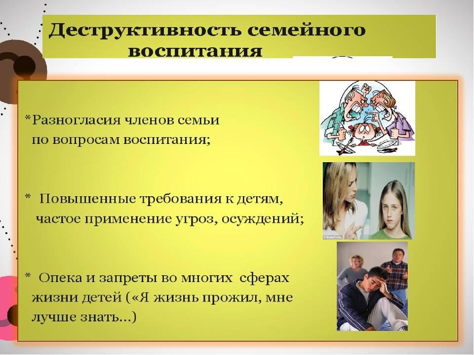 Разногласия родителей в воспитании ребенка. какую линию воспитания ребенка выбрать родителям