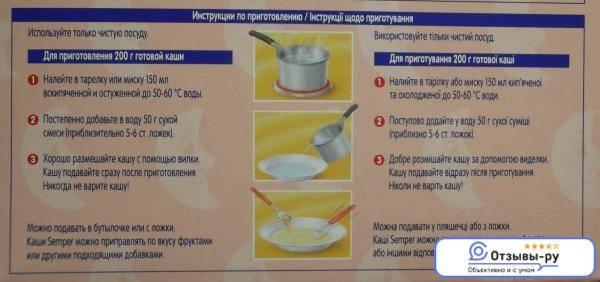 Cо скольки месяцев можно кормить ребенка манной кашей. когда можно давать манку грудничку и как ее правильно варить - новая медицина