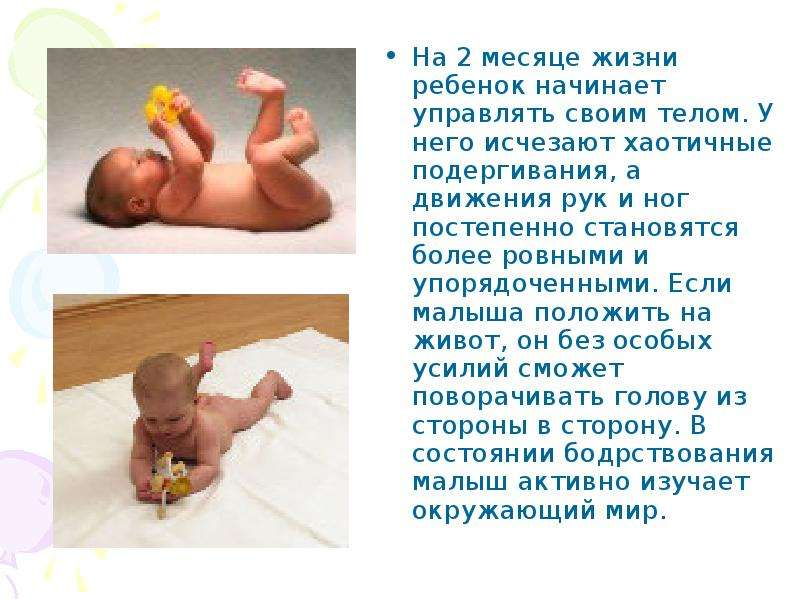 когда ребенок начинает держать голову самостоятельно и как ему в этом помочь?