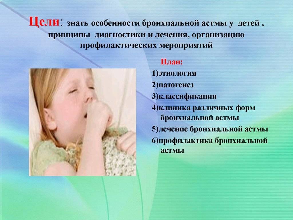 Practall. международные рекомендации по бронхиальной астме у детей - доказательная медицина для всех