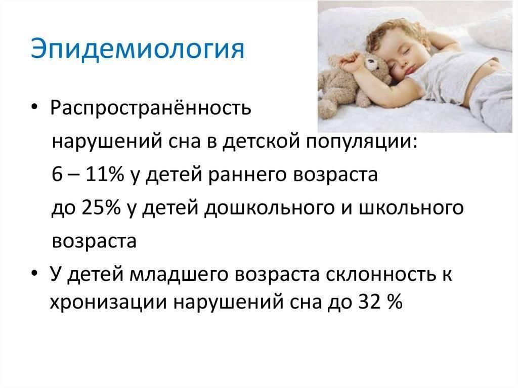 Бессонница у ребенка: что делать при инсомнии у новорожденного и грудничка, у ребенка старше 8-10 лет – причины и действия