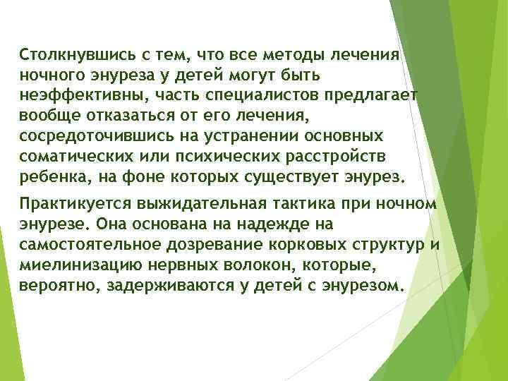 Недержание мочи у детей (энурез): причины, лечение — online-diagnos.ru