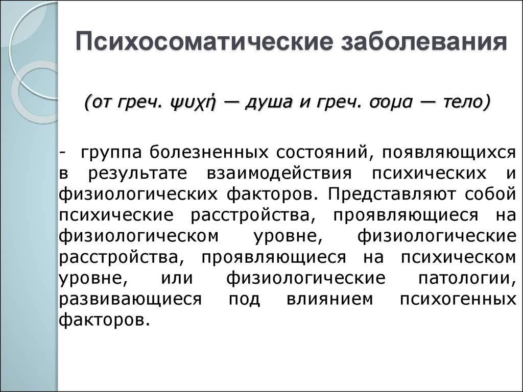 """Психосоматические причины """"женских"""" заболеваний   арт-мед-компани"""