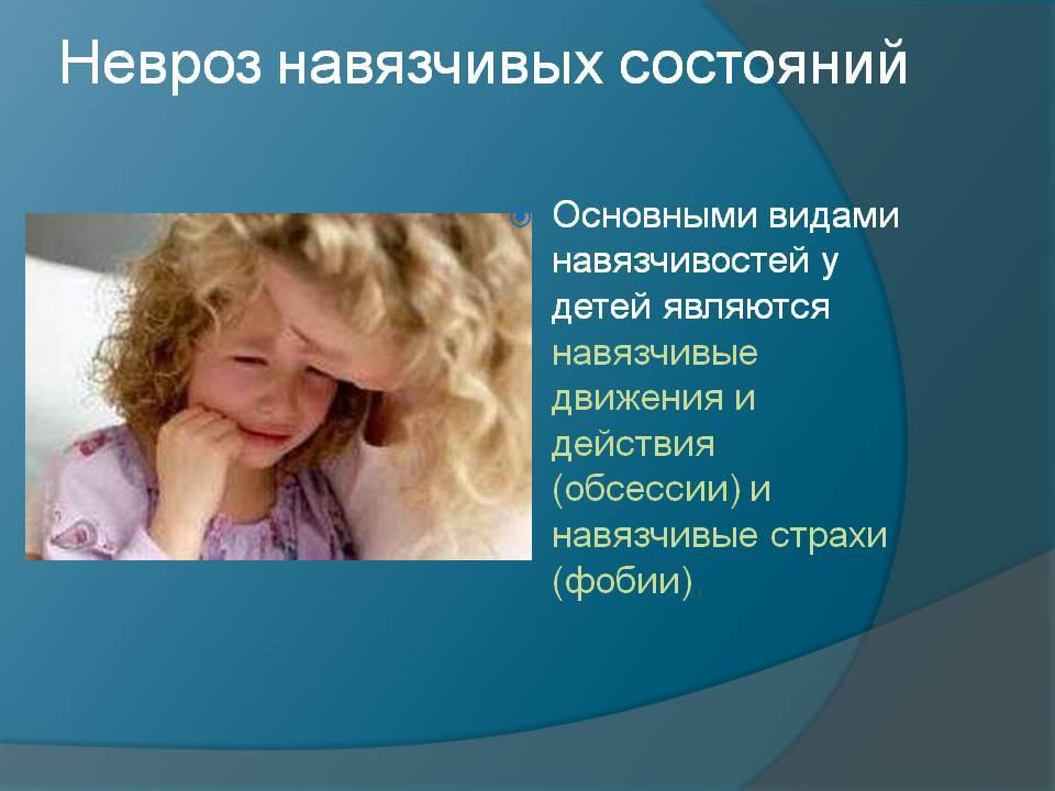 Неврозы навязчивых состояний (движений) у детей: симптомы, лечение и профилактика