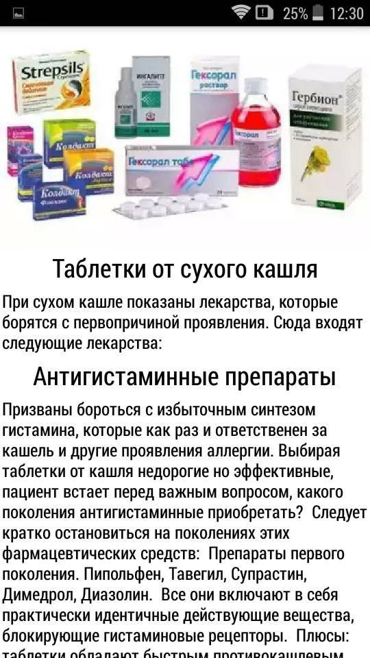 Как лечить простуду — лучшие противовирусные средства для детей и взрослых