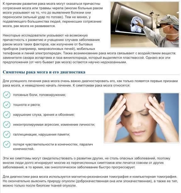 Злокачественная - не значит приговор. что мы знаем о раке головного мозга? | здоровье: медицина | здоровье | аиф тюмень