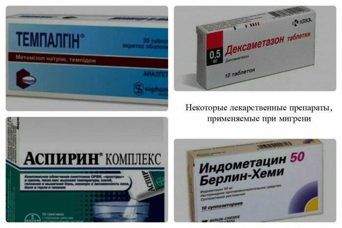 Причины головных болей при беременности и как избавиться, лечение