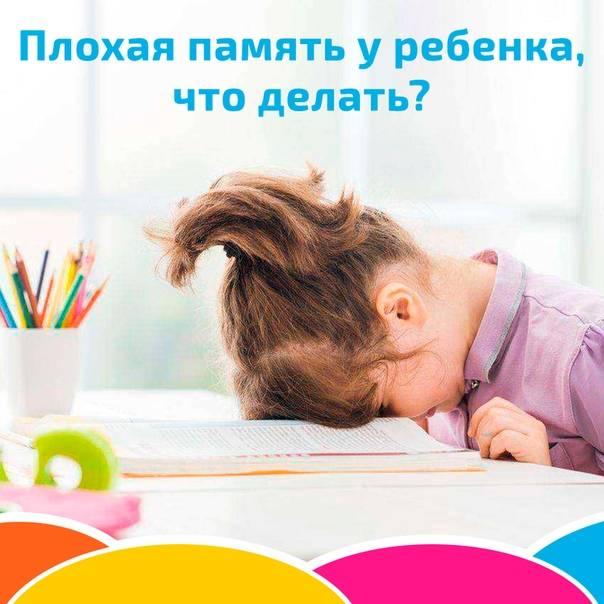 У ребенка плохая память - что делать родителю?