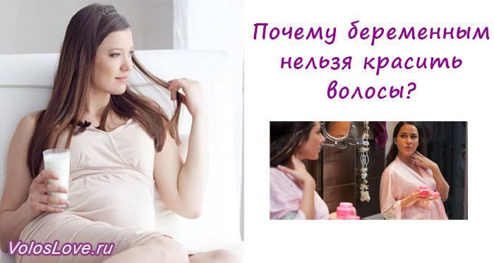 Окрашивание волос при беременности: возможный вред от окрашивания, мнение врачей