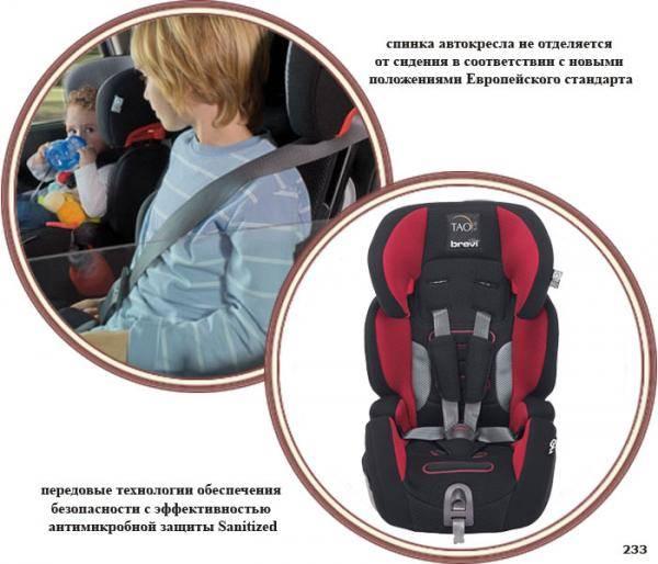 Brevi - автокресло для детей. описание и отзывы