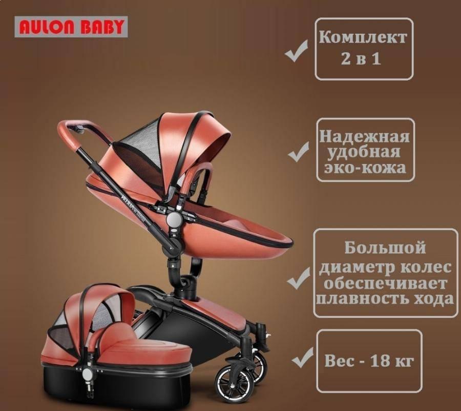 Коляска lonex: модели 2 в 1 carrozza и прогулочная sport, julia baronessa и bergamo, официальный продавец бренда, отзывы о качестве