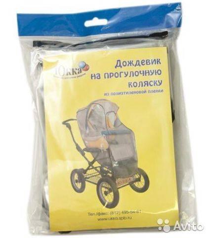 Как сделать дождевик на коляску своими руками?