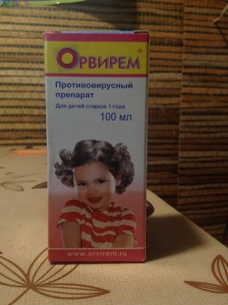 Рейтинг противовирусных средств для детей