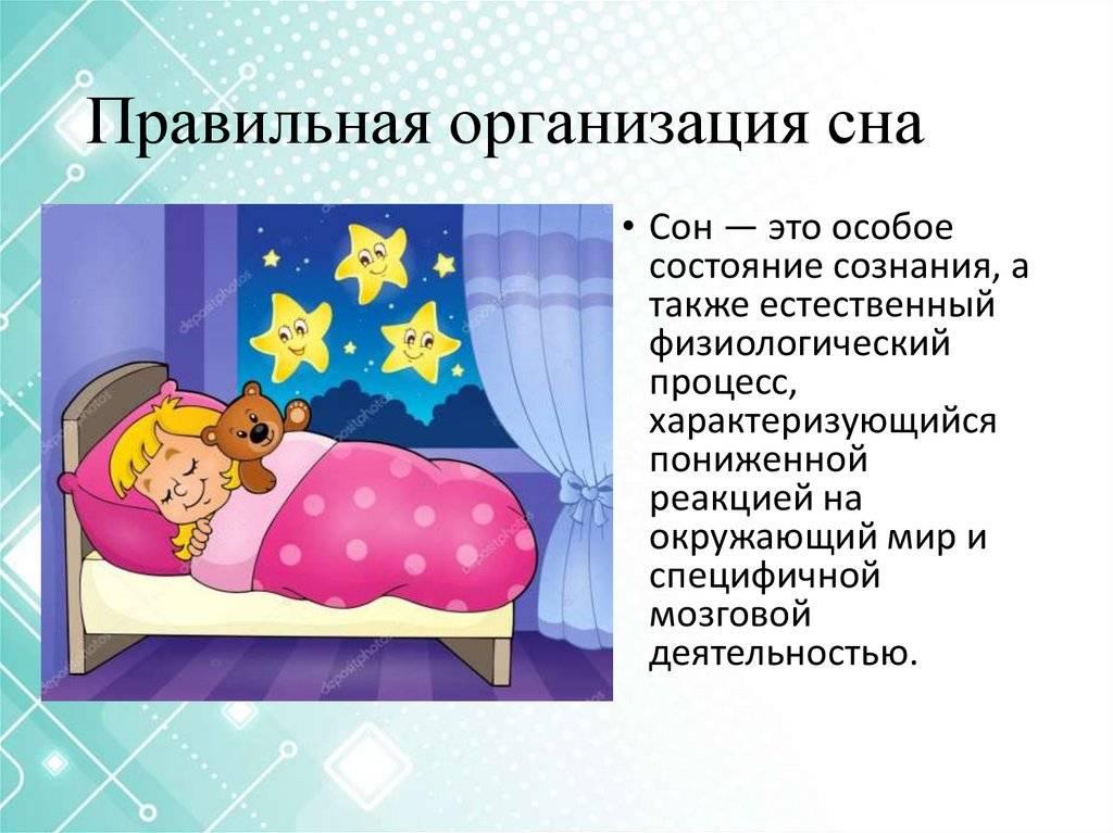 Как спать днем с наибольшей пользой
