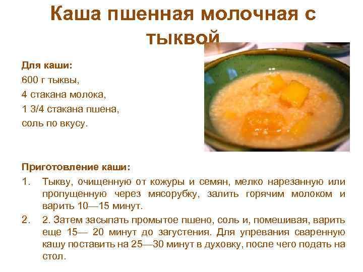 Пшенная каша для детей: рецепты, введение в прикорм
