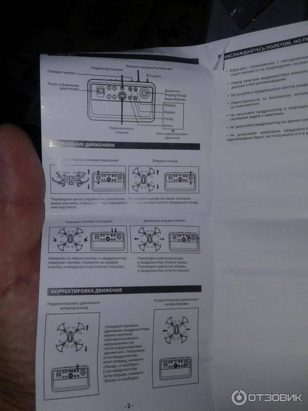 Jjrc инструкция на русском квадрокоптер