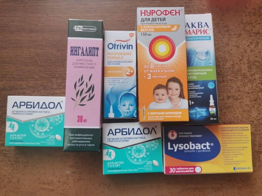 Противовирусные препараты для профилактики для детей