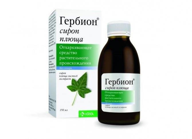 Гербион® - фитоэксперт в лечении кашля | гербион