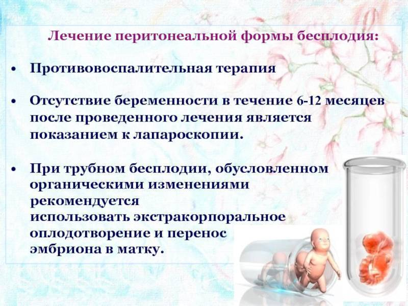 Трубно-перитонеальное бесплодие