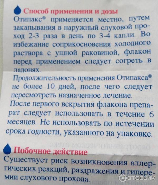 Отипакс® (otipax®)