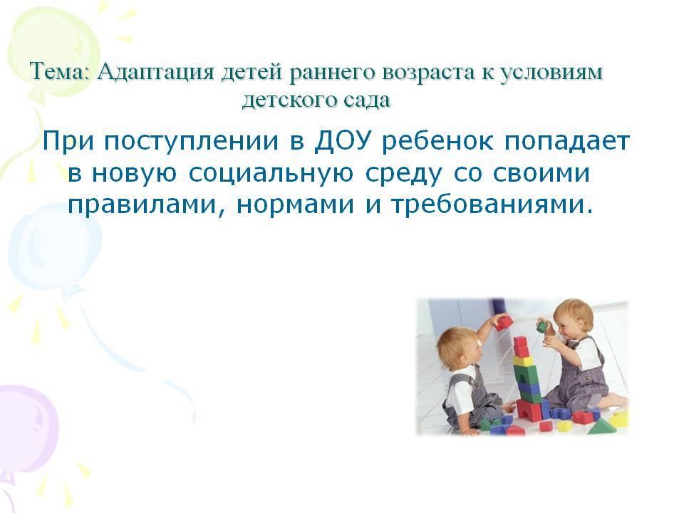 Адаптация в детском саду: информация для родителей