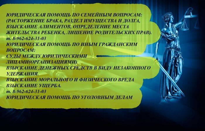 Юрист по семейным делам в москве - бесплатная консультация