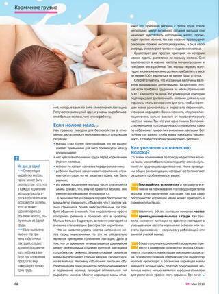 Как увеличить лактацию молока при грудном вскармливании, если ребенку не хватает - medside.ru