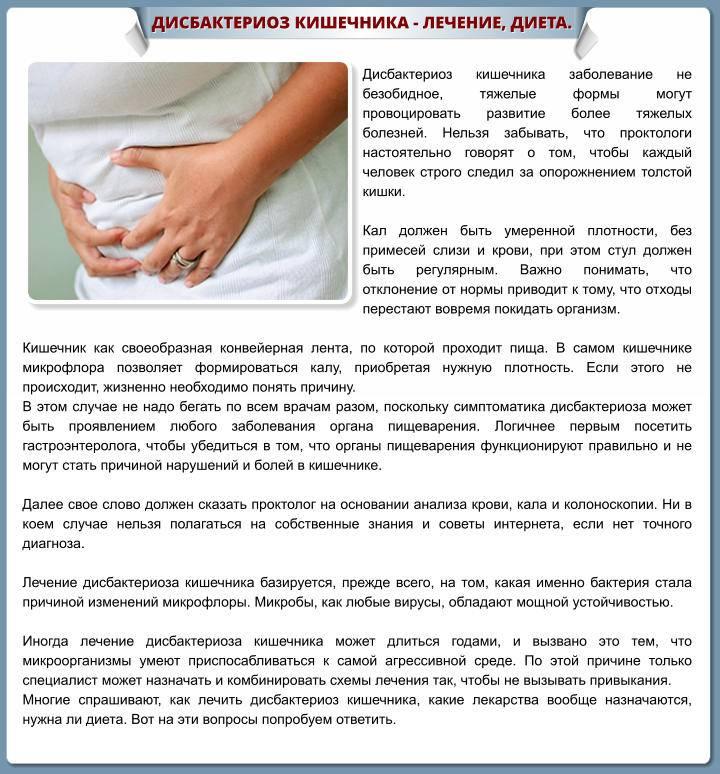 Биохимический анализ дисбактериоза кишечника