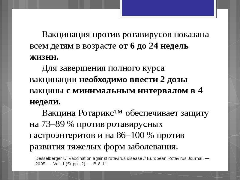 Ротавирусная инфекция: симптомы и лечение у детей. профилактика ротавирусная инфекция.